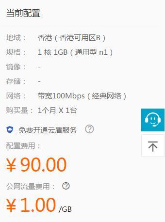 借助微林的Vxtrans服务使用CN2为操作国外服务器加速